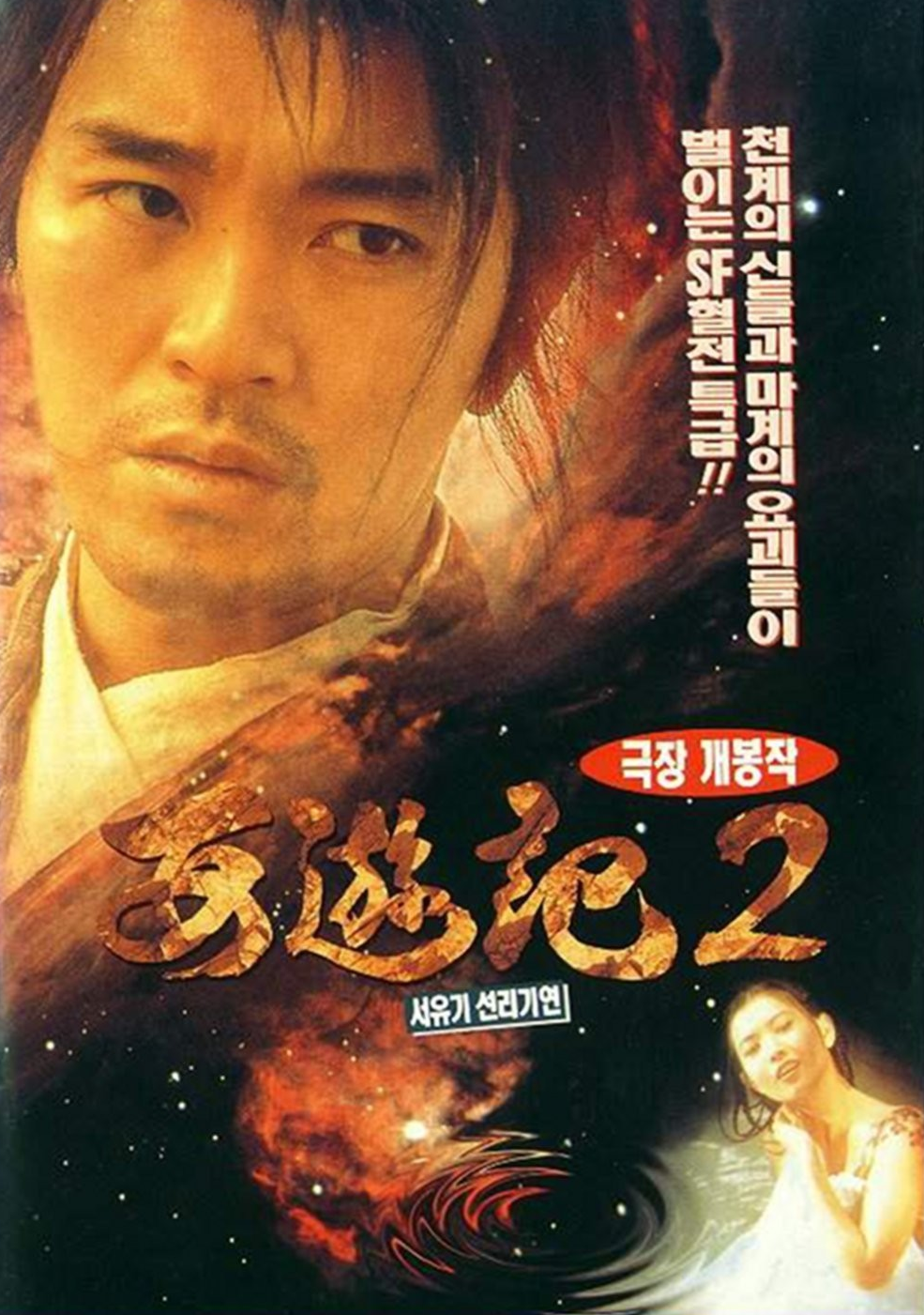 A Chinese Odyssey 2