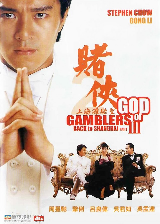 God Of Gamblers 3