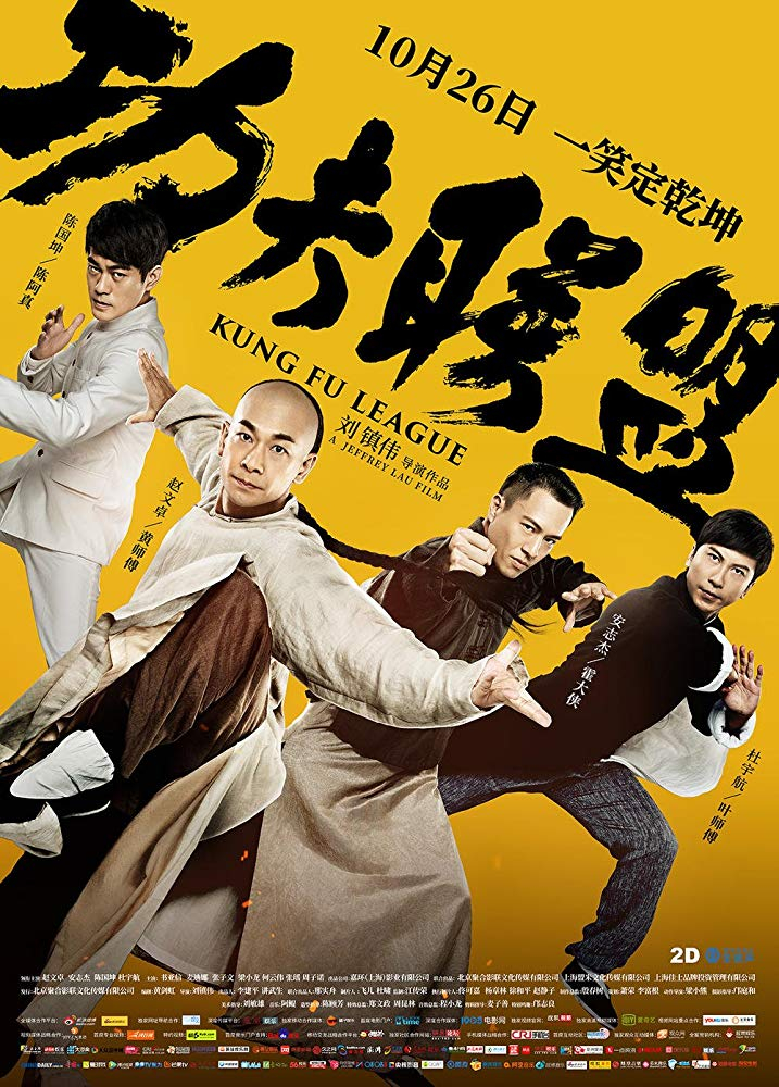 KungFu League