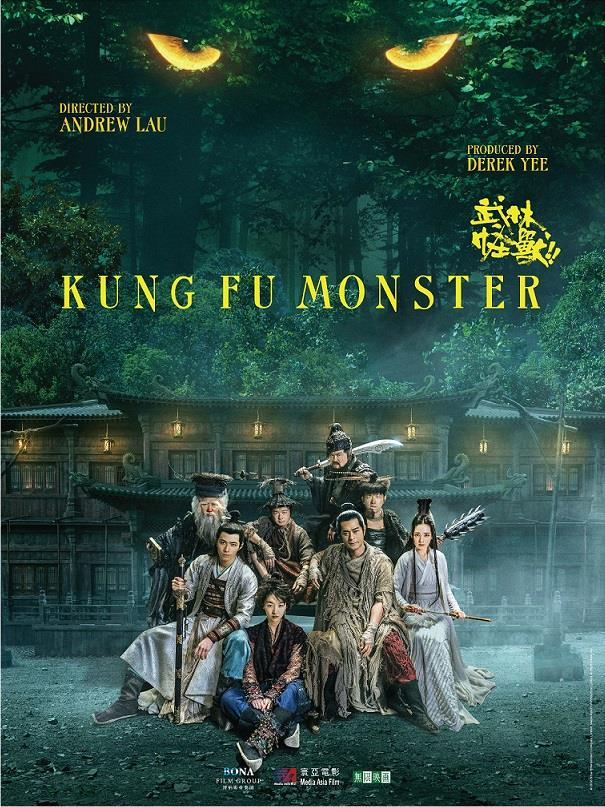 KungFu Monster